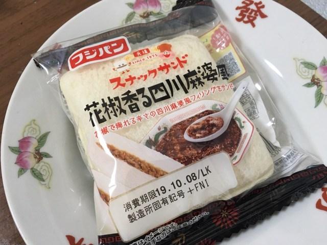 フジパンさん、麻婆豆腐をサンドイッチに入れてしまう 『スナックサンド花椒香る四川麻婆風』はどれほど四川で麻辣なのか? 実際に食べてみた