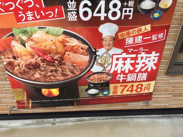 【麻辣】激ウマ吉野家『麻辣牛鍋膳』をさらに現地っぽい味にする方法3つ