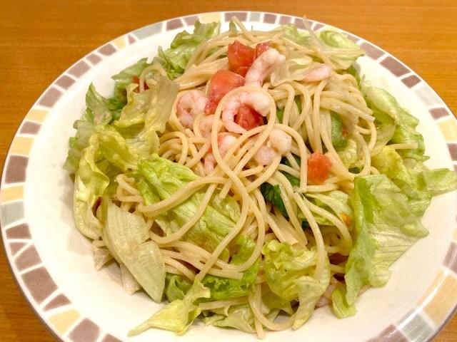 【裏メニュー】サイゼリヤの「小エビのサラダスパゲティ」が激ウマ! サイゼの社長も明日からコレしか食べないレベル!!