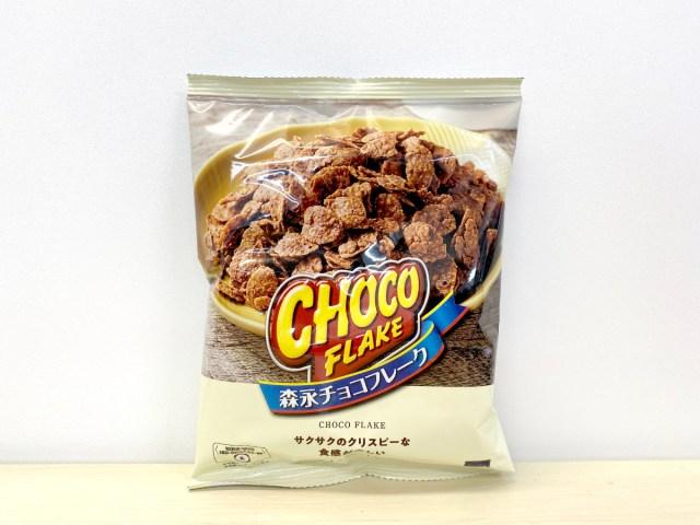 【悲報】森永チョコフレーク、すでに生産が終了してた → 店頭もしくは在庫限りで販売終了へ