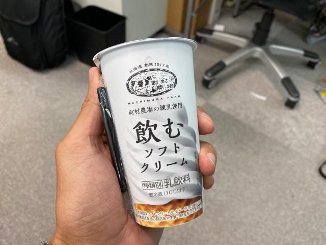 【奇跡】ローソンの「飲むソフトクリーム」を飲んだら全員同じリアクションになった