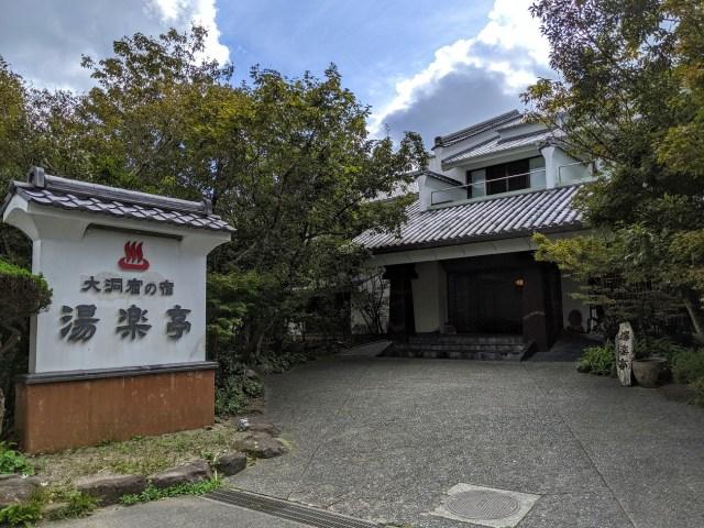 【秘湯】冒険心くすぐる「大洞窟風呂」は家族総出の手作り風呂だった / 熊本県『大洞窟の宿 湯楽亭』
