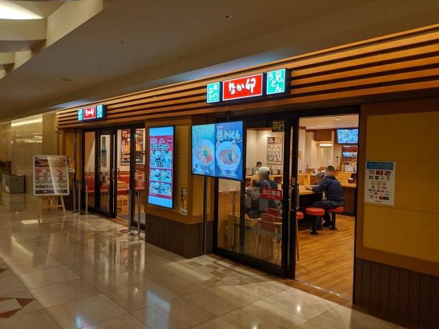 【大阪名物】関西国際空港『なか卯』限定の「肉すい」が安定の美味しさ / 大阪を発つ前に小腹を満たすナイスなメニューだった!