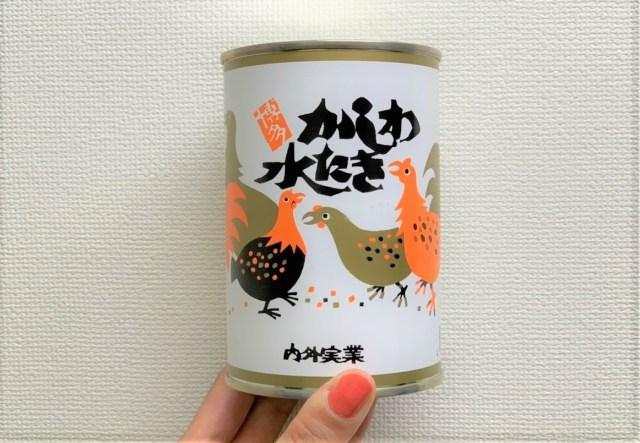 【缶詰】「水炊き」ってイマイチ正解がわからない… そんなあなたには『博多かしわ水炊き』がオススメ! 自宅で料亭の味を再現できるとよ~