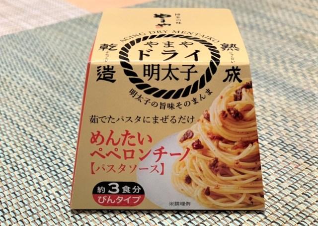 明太子を常温で持ち運べる!『めんたいペペロンチーノパスタソース』は「生明太子」とは違ったウマさを楽しめる逸品!!