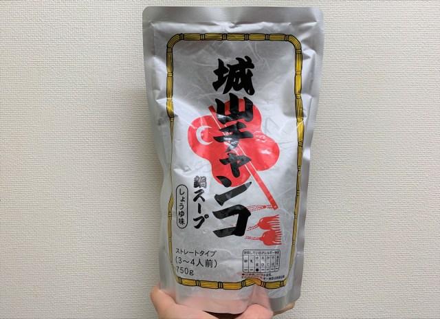 【知っとーと?】『城山チャンコ鍋スープ』は「独特のスパイス感」が唯一無二!! 福岡県宗像市の名物ばい!