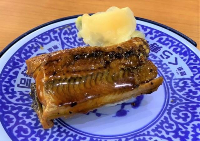 【混乱】くら寿司の『うな丼にぎり』ってなに? 丼なの? 握りなの? 食べてみた結果…