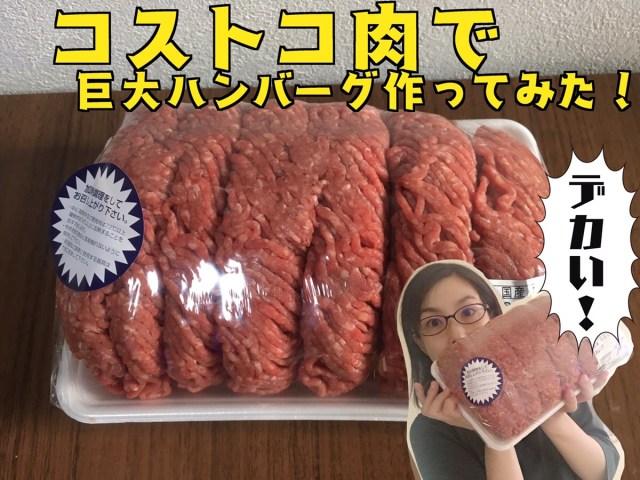 【デカ盛り】コストコ名物「巨大ミンチ肉2kg」をそのまま焼いてみた結果 → 夢のジャンボハンバーグが完成!! ウマくて便利で最高かよ!