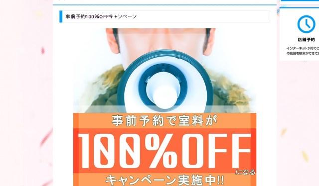 【無料速報】カラオケ館が事前予約で「室料100%OFF」に! キャンペーンが開催されている店舗がココだ!!