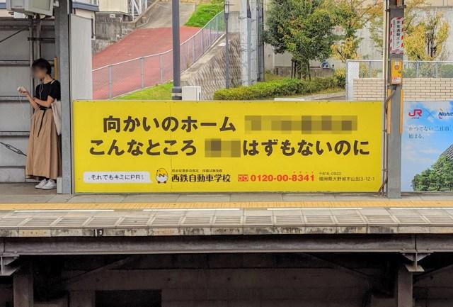 【逆転劇】山崎まさよしさんの名曲に乗せた『自虐看板』が話題に! 看板設置の約1年後にスマホ世代が拡散する流れが見事