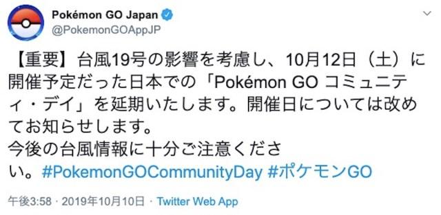 【ポケモンGO】10月12日(土)のコミュニティ・デイが延期へ / 開催日は未定