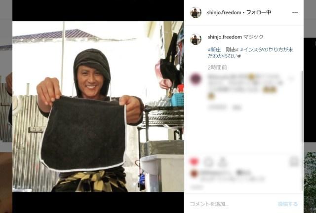 【待ってた】新庄剛志さんがインスタグラムをこっそり開設! バリ島でのプライベート写真を公開しているゾォォオオオーッ!!