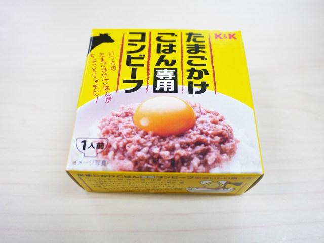 【缶詰マニア】TKGを「ちょっとリッチに」する缶詰を買ってみた! K&K『たまごかけごはん専用コンビーフ』