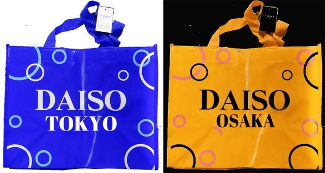 【100均検証コラム】ダイソーに全国各地の「ご当地ダイソーエコバッグ」を作ってほしい!
