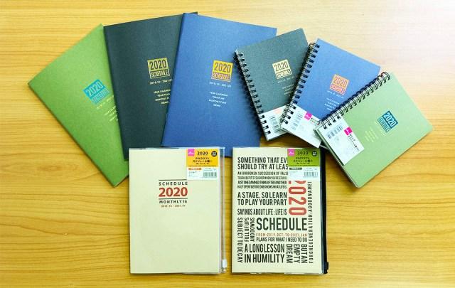 【100均検証】ダイソーの「2020年スケジュール帳」が神! デザイン的にも価格的にも機能的にも文句なし!!