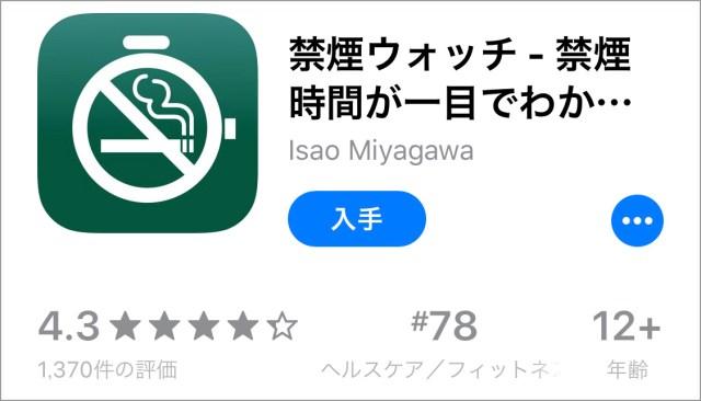 もう2万円以上も節約できた! 禁煙が楽しくなるアプリ「禁煙ウォッチ」の使用1カ月後スコアを見て青ざめた話