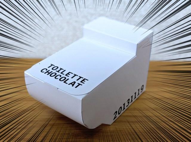 【食べられるトイレ】TOTOミュージアムで「トイレットショコラ」を購入してみた → この形でこの味は奇跡だろ