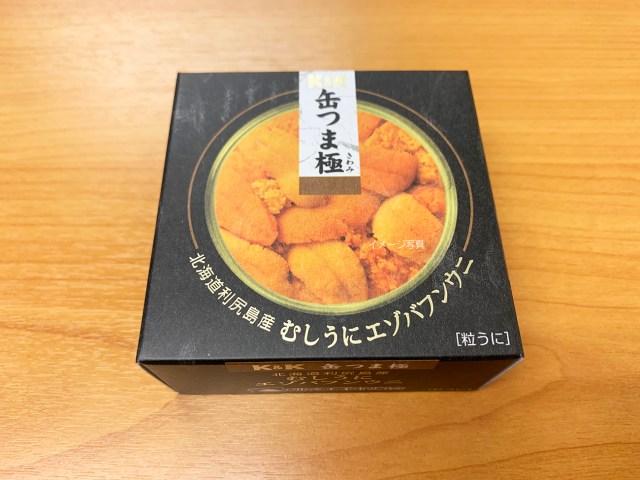 【缶詰マニア】7500円の「ウニ缶」を食べてみた結果 → もはやウニじゃなかった / K&K『缶つま極 エゾバフンウニ』