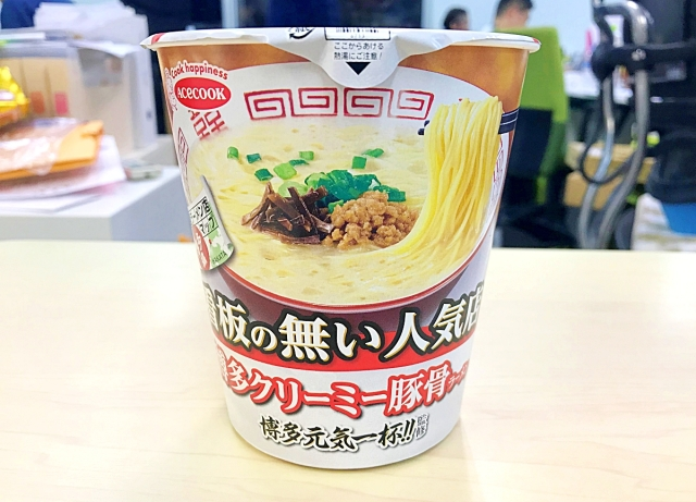 【衝撃】「高菜食べてしまったんですか!?」で有名なラーメン屋、カップ麺になっていた