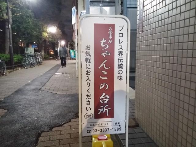 【格闘グルメ】「本物のプロレス道場の味」を高円寺で発見! 伝説の湯どうふ、ゴッチのハムエッグなど文化遺産級グルメに感激 / ちゃんこの台所