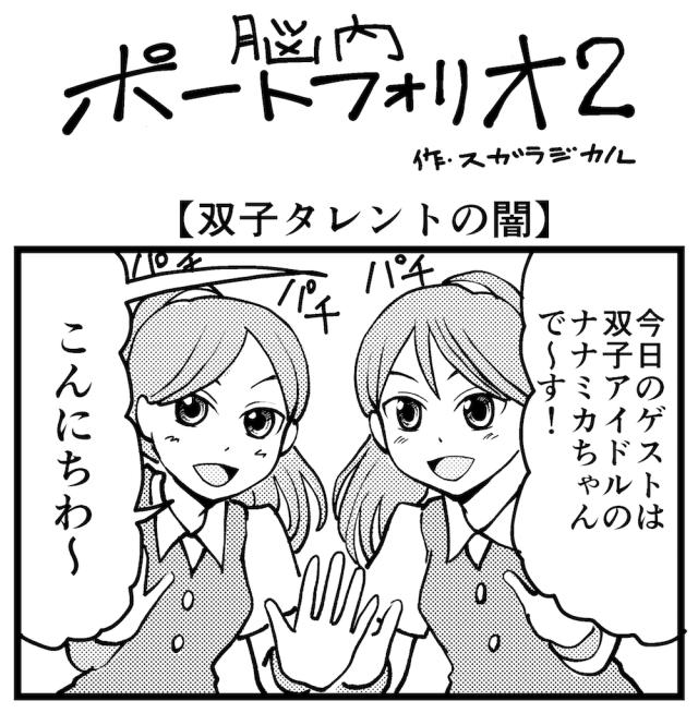 【4コマ】第58回「双子タレントの闇」脳内ポートフォリオ