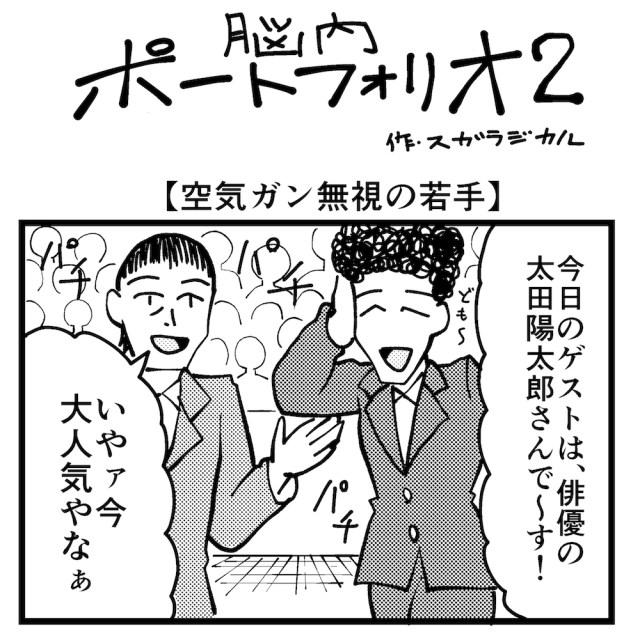 【4コマ】第59回「空気ガン無視の若手」脳内ポートフォリオ