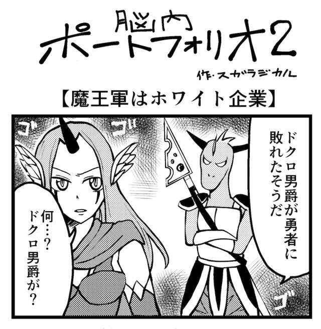 【4コマ】第64回「魔王軍はホワイト企業」脳内ポートフォリオ