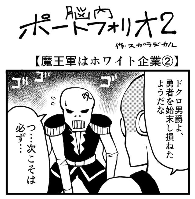 【4コマ】第65回「魔王軍はホワイト企業2」脳内ポートフォリオ