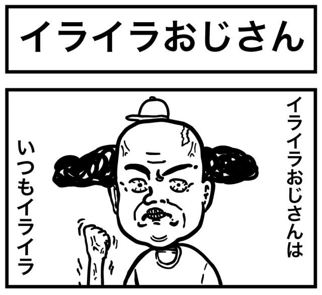 【4コマ】第88回「イライラおじさん」ごりまつのわんぱく4コマ劇場