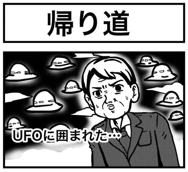 【4コマ】第89回「帰り道」ごりまつのわんぱく4コマ劇場