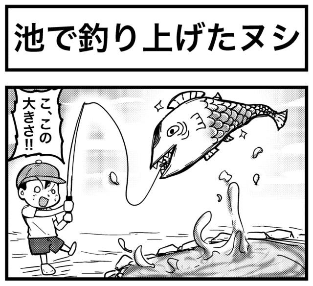 【4コマ】第92回「池で釣り上げたヌシ」ごりまつのわんぱく4コマ劇場