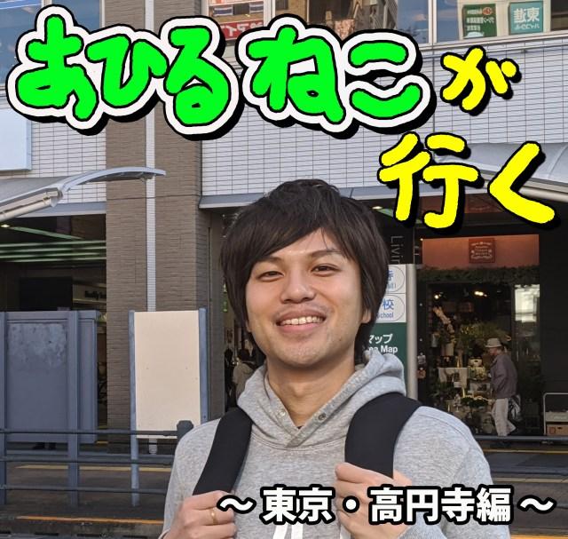 ファッションハウス「たんぽぽハウス」で買った105円のジャージがすごかった! / あひるねこが行く【高円寺編】