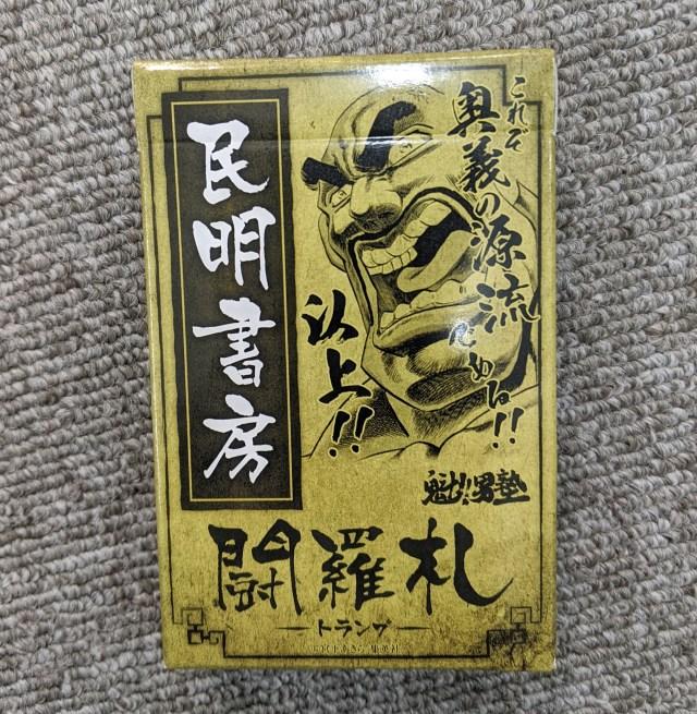 """渋谷パルコで購入した『魁!! 男塾』民明書房トランプで """"7並べ"""" しようとしたら、困難を極めたでござるッ!!"""