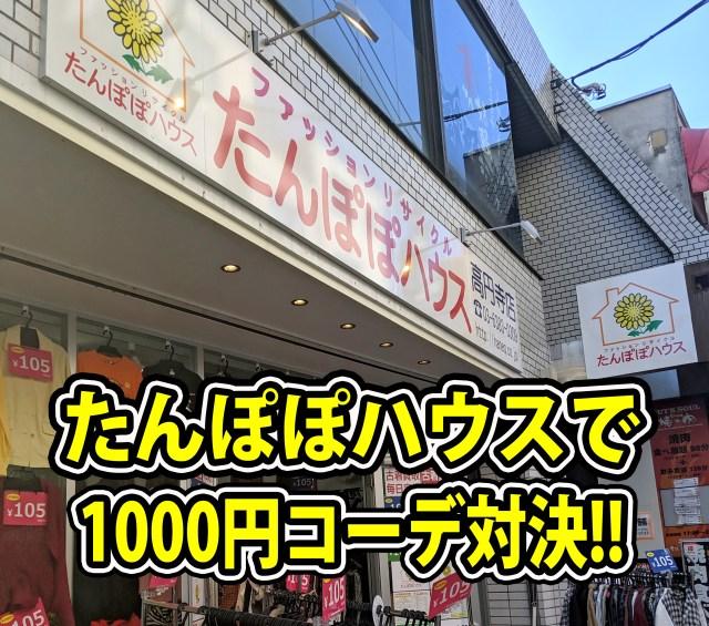 たんぽぽハウスで1000円コーディネート対決! センスがあるのはどっちだ!! / あるいはハットとニットキャップがもたらした奇跡