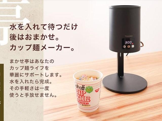 【悲報】日本人、ついにカップ麺を作るのすら面倒になる → 水をセットするだけで自動調理してくれる専用メーカー『まかせ亭』爆誕!