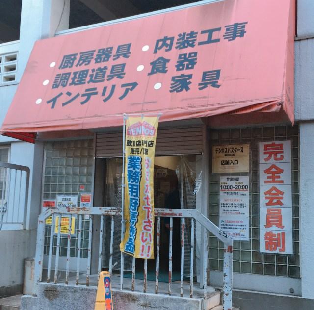 テンポスバスターズ新宿店に行ったら「こだわりのラーメン屋店主」風のコスプレができた! あるいは森羅万象への賛歌
