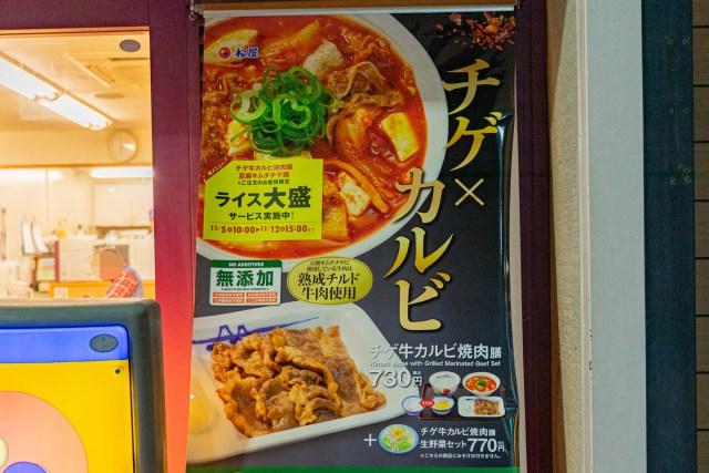 松屋の「チゲ牛カルビ焼肉膳」はQOL(クオリティ オブ ライフ)が上がるらしい → 正しい食い方がわからない → 苦悩と混迷の果てに混沌が生まれた