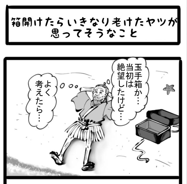 【老化】心を静めろ!オレなりのアンガーマネジメント! 第52回「箱開けたらいきなり老けたヤツが思ってそうなこと」