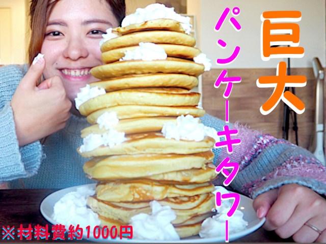 業務スーパーで買った「1キロのホットケーキミックス粉」を全部使って巨大パンケーキを作ってみた! コストはトータルで約1000円