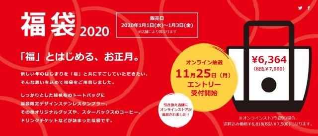 『スターバックスの福袋2020』の購入方法が判明! エントリー開始は11月25日だよ~
