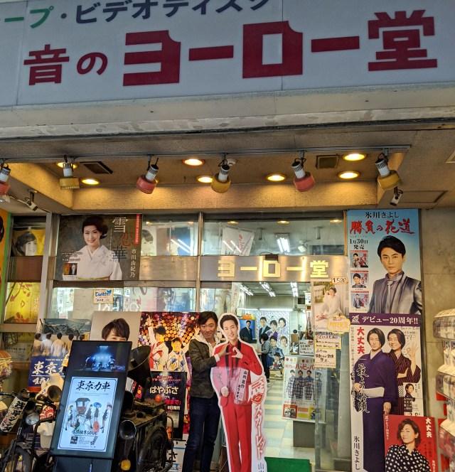 今、演歌界がアツい! 浅草の老舗レコード店『ヨーロー堂』店主に聞いた最新演歌事情 / 若手男性歌手は戦国時代