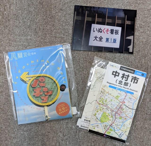 マニアの「愛」があふれている! マニアフェスタで見つけた驚きに満ちたモノ3選 / 東急ハンズ新宿店