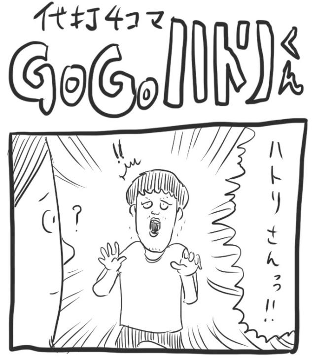 【代打4コマ】第42回「ものすごい『鼻毛が出てますよ』の伝え方をされました」GOGOハトリくん