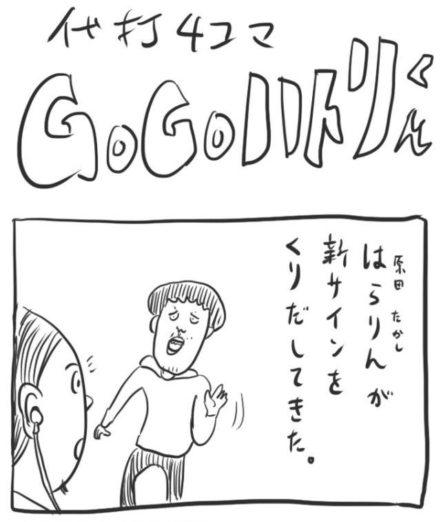 【代打4コマ】第43回「はらりんの新サイン」GOGOハトリくん