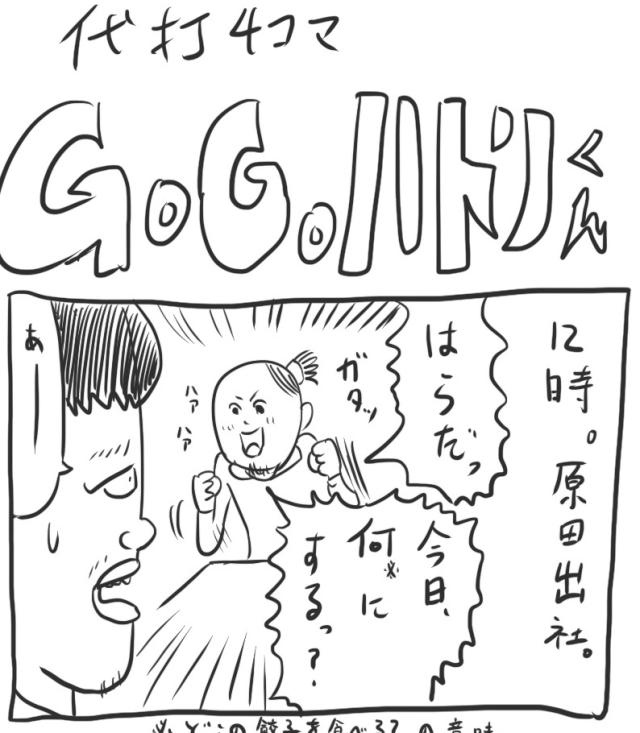 【代打4コマ】第44回「昼りんご」GOGOハトリくん
