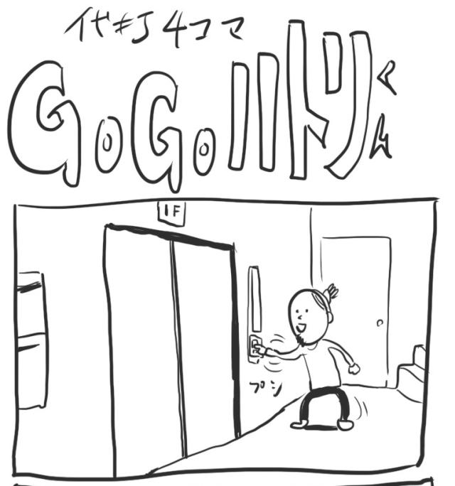 【代打4コマ】第45回「待てない男」GOGOハトリくん