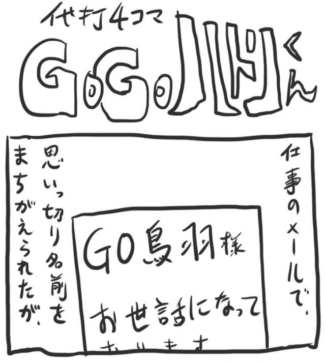 【代打4コマ】第46回「私の名前はGO羽鳥、もしくは羽鳥豪です」GOGOハトリくん