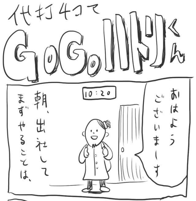 【代打4コマ】第47回「おれのルーティン」GOGOハトリくん
