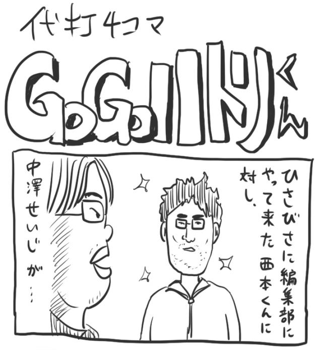 【代打4コマ】第48回「正解がよくわからない質問」GOGOハトリくん