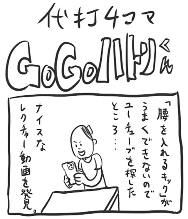 【代打4コマ】第49回「腰の入ったキックの練習でヘタこいた」GOGOハトリくん